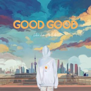 李宇春的專輯Good Good