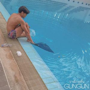 อัลบัม วาฬเกยตื้น ศิลปิน GUNGUN