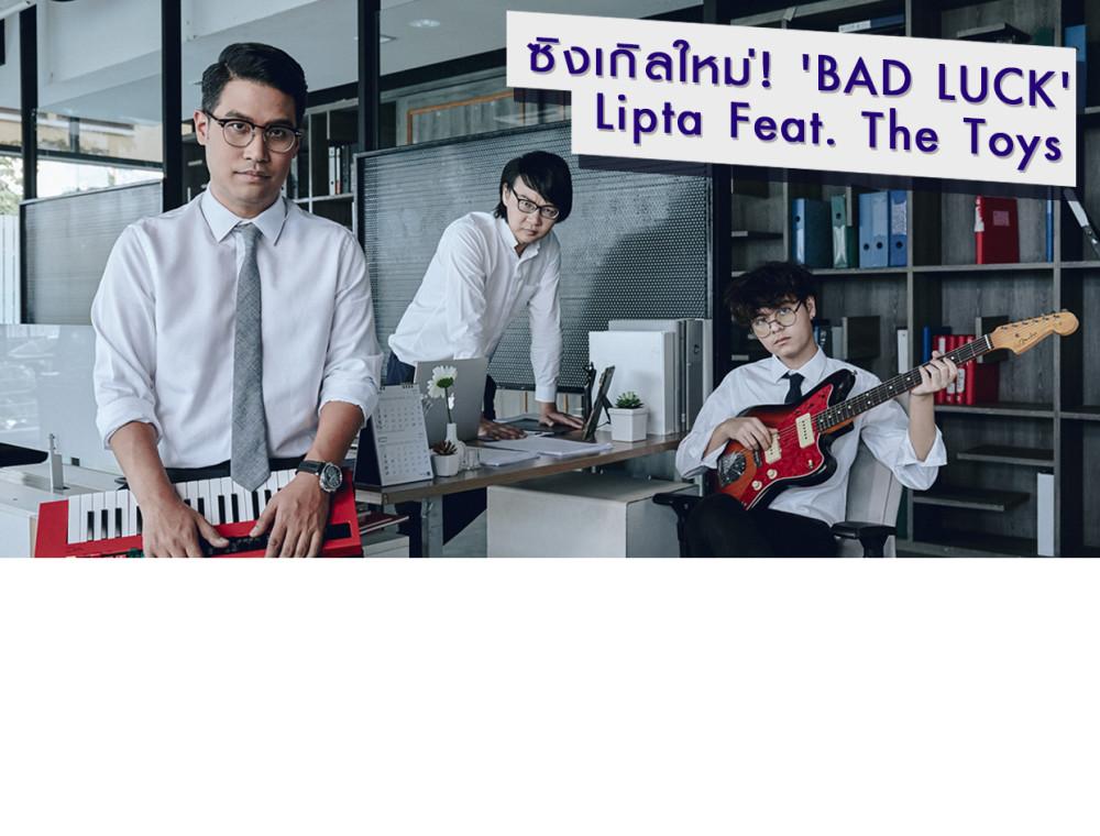 ซิงเกิลใหม่! 'BAD LUCK' Lipta feat. The Toys
