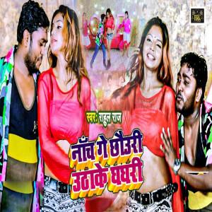 Album Nach Ge Chhauri Uthake Ghaghri from Rahul Raj