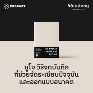 อัลบัม EP.77 บูโจ วิธีการบันทึกที่จัดการงาน จัดระเบียบความทรงจำ และพาเราเชื่อมโยงไปยังโลกภายใน ศิลปิน READERY [THE STANDARD PODCAST]