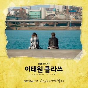 Crush的專輯梨泰院CLASS (韓劇原聲帶), Pt. 11