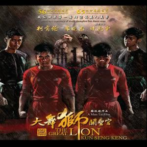 Alan Kuo的專輯The Great Lion