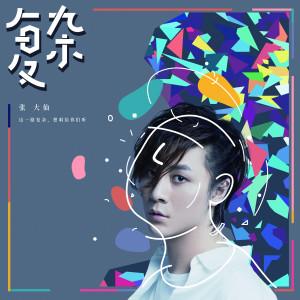 张大仙的專輯複雜