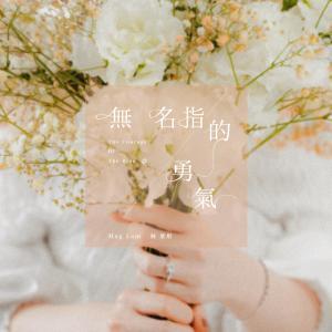 林欣彤 Mag Lam的專輯無名指的勇氣