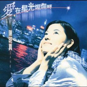 Love In The Star Light 1996 陈明真