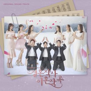 Korean Original Soundtrack的專輯결혼작사 이혼작곡 OST