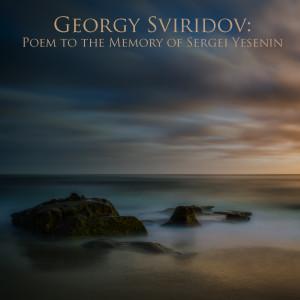 Yuri Temirkanov的專輯Georgy Sviridov: Poem to the Memory of Sergei Yesenin (Leningrad Philharmonic Orchestra & Yurlov Capella Choir)