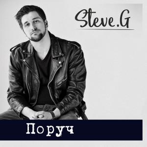 Album Поруч from Steve G