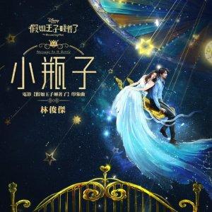 """林俊傑的專輯小瓶子 (電影 """"假如王子睡著了"""" 印象曲)"""
