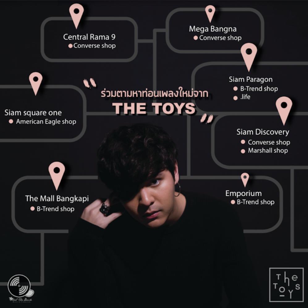ร่วมตามหาท่อนเพลงใหม่จาก The TOYS
