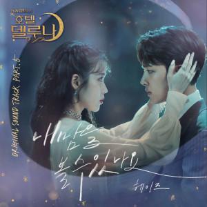 Heize的專輯Hotel Del Luna OST Part.5