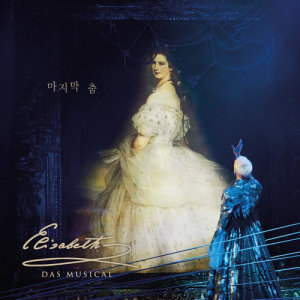 金俊秀的專輯Das Musical ELISABETH 'Der letzte Tanz' 2018