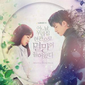 Korean Original Soundtrack的專輯某一天滅亡來到我家門前 韓劇原聲帶