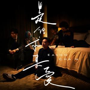 陳奕迅的專輯是但求其愛
