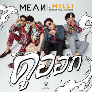 อัลบัม ดูออก (feat. MILLI, Pae Sax Mild & ว่าน วันวาน) ศิลปิน MEAN