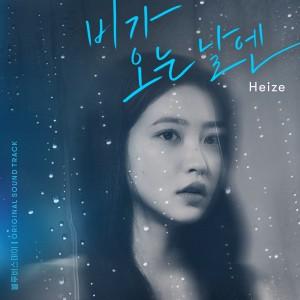 อัลบัม On Rainy Days (2021) ศิลปิน HEIZE