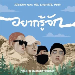 อยากรู้จัก feat. NLHz, POSS 2019 Jigsaw