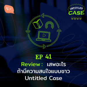 อัลบัม EP.41 Review: เสพอะไร ถ้ามีความสนใจแบบชาว Untitled Case ศิลปิน Untitled Case [Salmon Podcast]