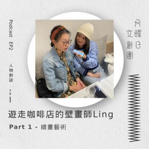 黃妍的專輯月曜日文創園 EP2
