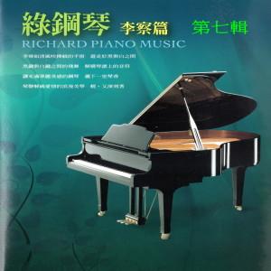 Album 綠鋼琴 李察篇 第七輯 from Richard