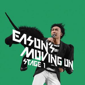 陳奕迅的專輯Eason Moving On Stage 1