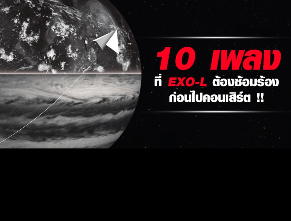 10 เพลงที่ EXO-L ต้องซ้อมร้องก่อนไปคอนเสิร์ต !!