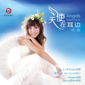 明玥的專輯天使在耳邊