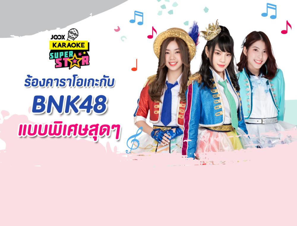 JOOX Karaoke Sing with Superstars