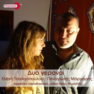 Album Dyo Geranoi from Panagiotis Margaris