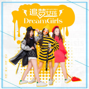 Album 追梦女孩 from Dream Girls