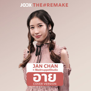 อัลบัม อาย [JOOX The Remake] - Single ศิลปิน JANCHAN