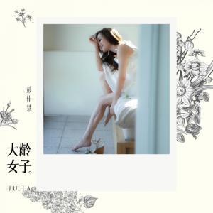 Julia Peng的專輯Darling