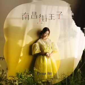 薛凱琪 Fiona Sit的專輯南昌街王子