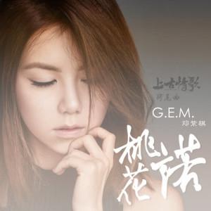 G.E.M. 鄧紫棋的專輯桃花諾 (電視劇《上古情歌》片尾曲)