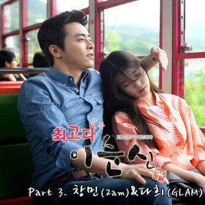 李昶旻(2AM)的專輯SoonSin the best OST Part.4