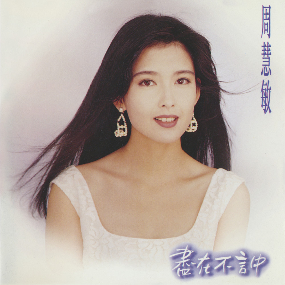 Hai Wo Yi Ge Bu Pa Hei De Ye 1993 周慧敏