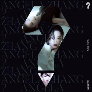 張韶涵的專輯《?》
