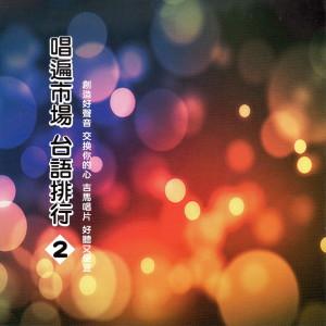 葉啓田的專輯唱遍市場 台語排行 2