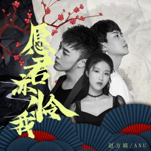Album 願君亦憐我 from 赵方婧