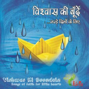 Dengarkan Mujhe Bible Se Pyaar Hai lagu dari ANYUTA dengan lirik