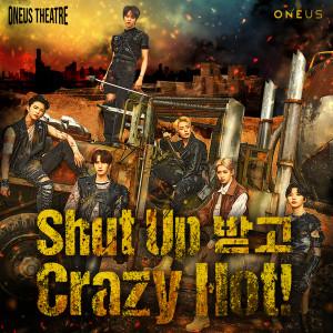 ONEUS的專輯ONEUS THEATRE : Shut Up 받고 Crazy Hot!