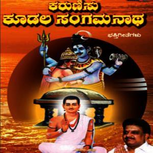 S P Balasubrahamanyam的專輯Karunisu Koodala Sangamanaatha