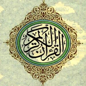 The Holy Quran - Le Saint Coran, Vol 6 dari Abdul Rahman Al-Sudais