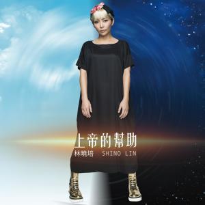 林曉培的專輯上帝的幫助