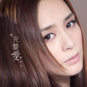 鍾欣潼的專輯完整愛