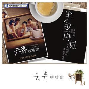 Album Ban Ju Zai Jian from 孙燕姿