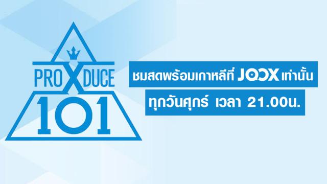 ชมรายการ PRODUCE X 101 สดๆ พร้อมเกาหลีที่ JOOX เท่านั้น !!