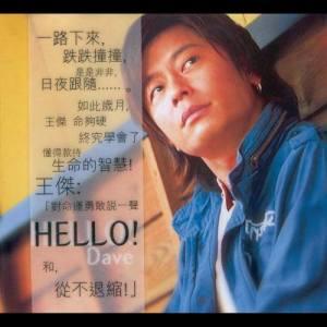 王傑的專輯王傑全新廣東大碟-Hello!