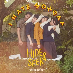 อัลบัม ปล่อยเธอไป (Hide and Seek) - Single ศิลปิน I HATE MONDAY